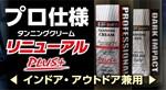 【リニューアル】PROFESSIONAL PLUS+