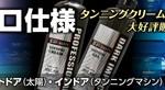 プロ仕様!! 【TrueLism】タンニングクリーム&ジェル