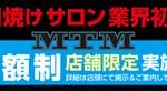 日焼けサロン業界初!!【定額制】店舗限定実施中!!