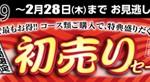 2019 初売りセール!!