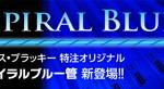 スパイラルブルーライト新登場!!