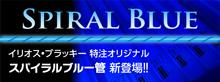 spiral blue 220