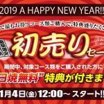 謹賀新年【初売りセール】実施中!!