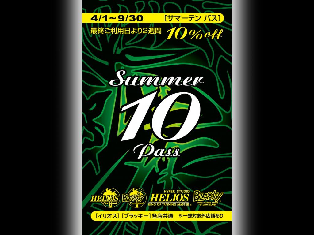 Summer10Pass