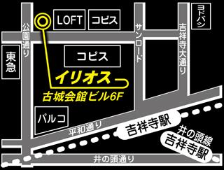 イリオス Personal 吉祥寺店