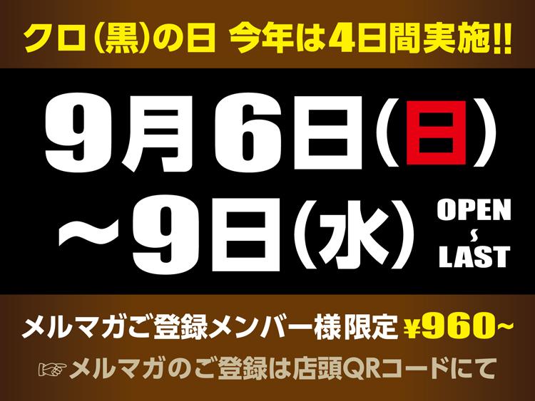 クロの日セール【予告】